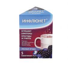 Инфлюнет лесные ягоды пор.д/р-ра д/приема внутрь 5г №5