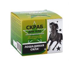 Лошадиная сила скраб д/тела Для роскошной и сияющей кожи лимфодренажный 300мл