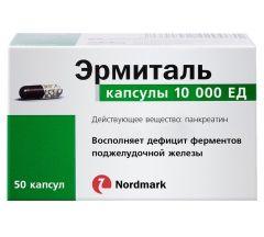 Эрмиталь капс. 10000ЕД №50