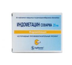 Индометацин таб.п/о 25мг №30