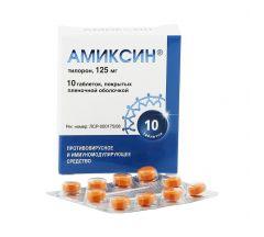 Амиксин таб.п/о плен. 125мг №10 (блистер)