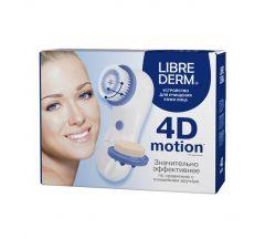 Либридерм устройство 4-D Мотион д/очищения кожи лица